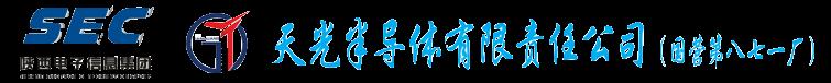 天光半导体有限责任公司(国营第八七一厂)官方网站